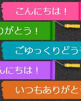 ペイントローラーがカラフルな色でペイントしながら、画面下にお好きなメッセージを表示します。